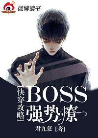 快穿攻略:Boss,强势撩